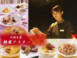 銀座アスター 阪急梅田本店のアルバイト
