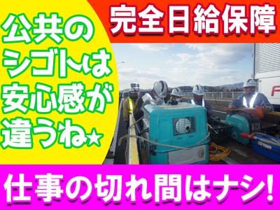 アイカ工業(【4】西明石駅周辺エリア)の求人画像