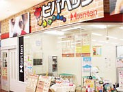 ビバペッツテン・テン 小樽店のアルバイト情報