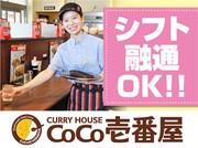 カレーハウスCoCo壱番屋 大分戸次店のアルバイト情報