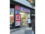 キムラヤ 新橋烏森口店のアルバイト
