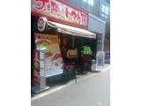 太陽のトマト麺 福島駅前支店のアルバイト