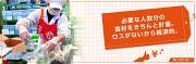 タイヘイ株式会社 山口営業所のアルバイト情報