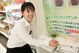 メガアイオン 立川店のアルバイト