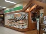 グリーンオアシス サンリブ五日市店