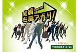 個別指導キャンパス 古川橋駅南校(教職志望者向け)のアルバイト