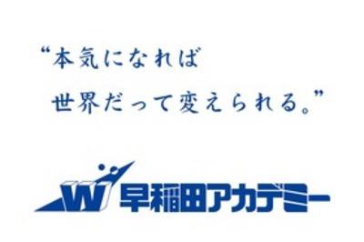 早稲田アカデミー 妙典校のアルバイト情報