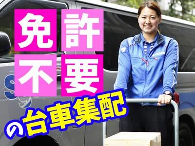 佐川急便株式会社 藤井寺営業所(配達サポート)のアルバイト情報