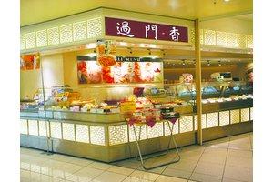 本格中国料理のデリショップ♪ 人と接することが好きな方、大歓迎!!