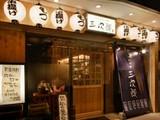 埼玉情熱酒場 三次郎のアルバイト