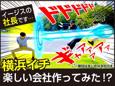 株式会社イージス 2 町田エリアの求人画像