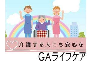GAライフケア株式会社_03853・老人介護施設スタッフのアルバイト・バイト詳細