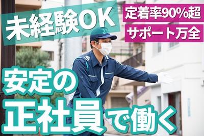 【日勤】ジャパンパトロール警備保障株式会社 首都圏南支社(日給月給)452の求人画像