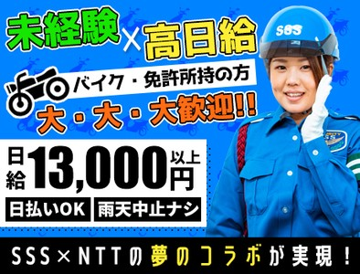サンエス警備保障株式会社 埼玉支社(21)【A】のアルバイト写真