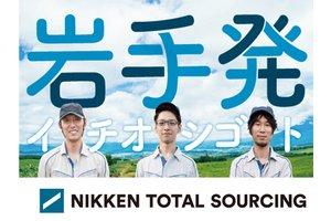 日研トータルソーシング株式会社 本社(お仕事No.2A212-高知)・製造スタッフのアルバイト・バイト詳細