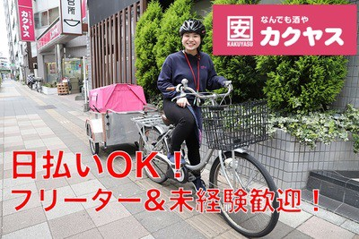 カクヤス 三軒茶屋栄通り店 デリバリースタッフ(未経験OK)の求人画像