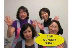 普段の家事と同じなのに、『時給1000円』!!60代の方も活躍中です。
