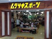 ムラサキスポーツ キャナルシティ博多店のアルバイト情報