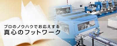 有限会社和田紙工の求人画像