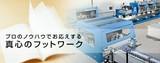 有限会社和田紙工のアルバイト