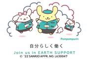 アースサポート 武蔵野(入浴オペレーター)のアルバイト情報