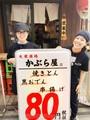 かぶら屋 高島平店のアルバイト