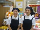 株式会社中央軒煎餅 そごう徳島店(フリーター)のアルバイト