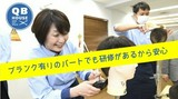 QBハウス 東武新田駅店(パート・美容師有資格者)のアルバイト