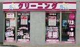 クリーニング伊万里 府中町店のアルバイト