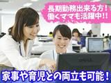佐川急便株式会社 丸岡営業所(コールセンタースタッフ)のアルバイト