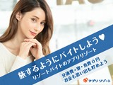 株式会社アプリ 心斎橋駅エリア2のアルバイト