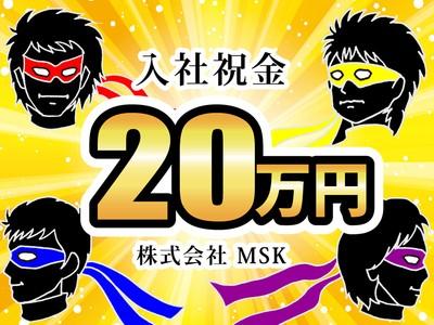 株式会社MSK 西船橋営業所03_3の求人画像
