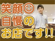カレーハウスCoCo壱番屋 柏豊四季店のアルバイト情報