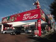 株式会社ナオイオート/車検のコバック水戸吉田店のアルバイト情報