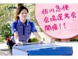 佐川急便株式会社 渋谷営業所(渋谷区内サービスセンター セールスデリバリー職)シフト1のアルバイト