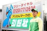 アリさんマークの引越社 越谷支店のアルバイト