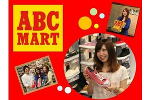 《フリーター活躍中》ABC-MARTで働こう!