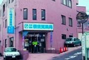 横須賀薬局のアルバイト情報