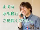 日総工産株式会社(道央千歳市泉沢 おシゴトNo.118109)のアルバイト