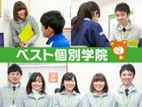 ベスト個別学院 八山田中央教室のアルバイト