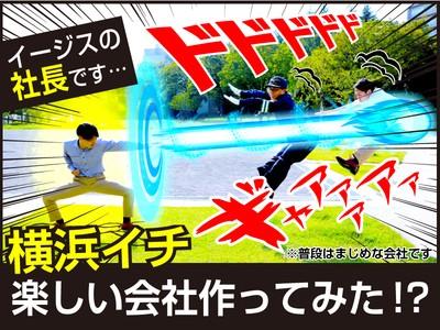 株式会社イージス 2 蒲田エリアの求人画像
