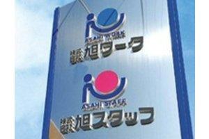 株式会社旭ワーク(u088)・軽作業・製造系のアルバイト・バイト詳細