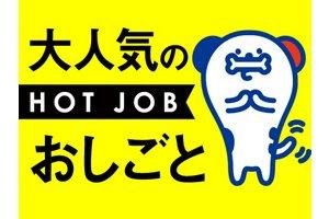 株式会社ホットスタッフ恵那(52)・製造スタッフのアルバイト・バイト詳細