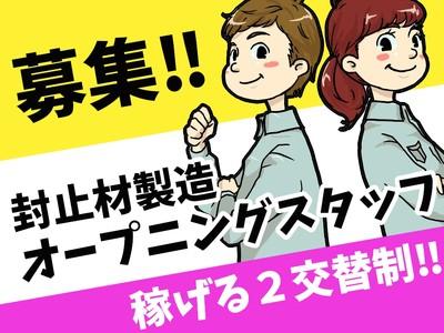 株式会社イカイ九州(3) 直方エリアの求人画像