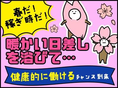 シンテイトラスト株式会社 渋谷支社 渋谷2エリアの求人画像