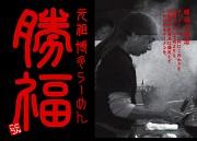 博多ラーメン 勝福 多の津店のイメージ