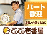 カレーハウスCoCo壱番屋 東成区大今里店のアルバイト