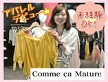 コムサマチュア 静岡伊勢丹店のアルバイト