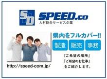 株式会社スピードのアルバイト