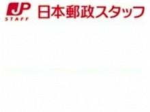 日本郵政スタッフ株式会社 仙台支社のアルバイト